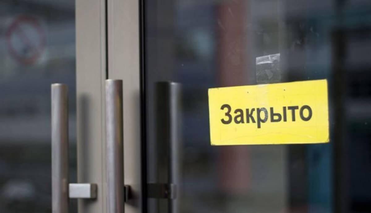 Новый локдаун обойдется Украине в полпроцента ВВП